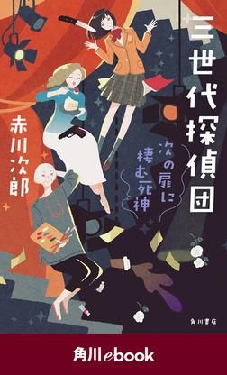 三世代探偵団 次の扉に棲む死神 (角川ebook)-電子書籍