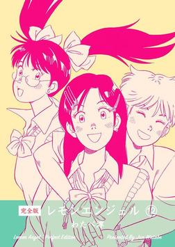 レモンエンジェル【完全版】 12-電子書籍