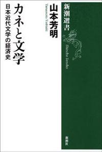 カネと文学―日本近代文学の経済史―