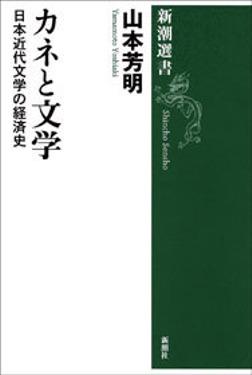 カネと文学―日本近代文学の経済史―-電子書籍