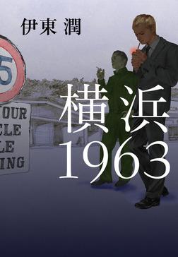 横浜1963-電子書籍