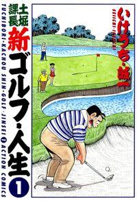 土堀課長 新ゴルフ・人生 / 1