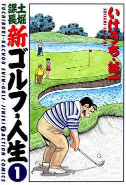 土堀課長 新ゴルフ・人生 / 1-電子書籍