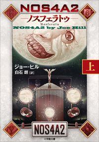 NOS4A2(上) -ノスフェラトゥ-