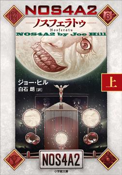 NOS4A2(上) -ノスフェラトゥ--電子書籍