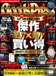GoodsPress2019年1・2月合併号