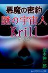 悪魔の密約 謎の宇宙人Krill(クリル)