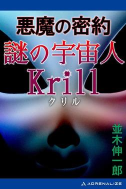 悪魔の密約 謎の宇宙人Krill(クリル)-電子書籍
