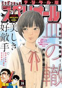 ビッグコミックスペリオール 2018年20号(2018年9月28日発売)