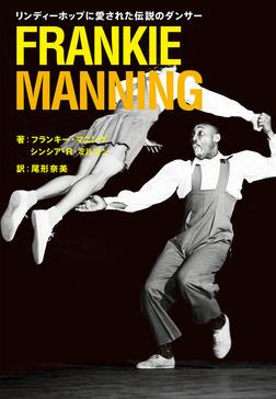 FRANKIE MANNING リンディーホップに愛された伝説のダンサー-電子書籍