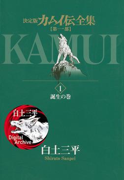 カムイ伝全集 第一部(1)【期間限定 無料お試し版】-電子書籍