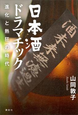 日本酒ドラマチック 進化と熱狂の時代-電子書籍