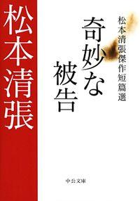 奇妙な被告 松本清張傑作短篇選(中公文庫)
