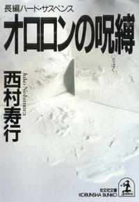 オロロンの呪縛(じゅばく)