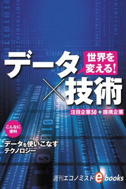 世界を変える!データ×技術-電子書籍