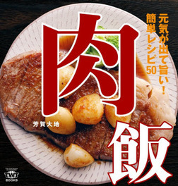 肉飯 元気が出て旨い!簡単レシピ50-電子書籍