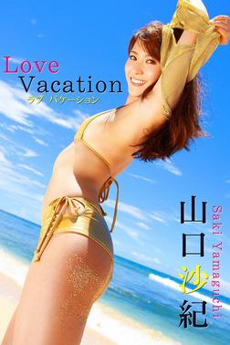 限界☆グラビアガールズ 山口沙紀-Love Vacation--電子書籍