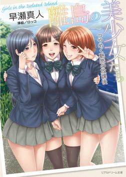 離島の美少女たち つやめく魅惑の放課後-電子書籍