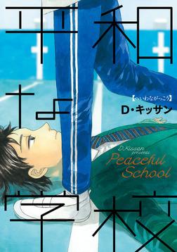 平和な学校-電子書籍