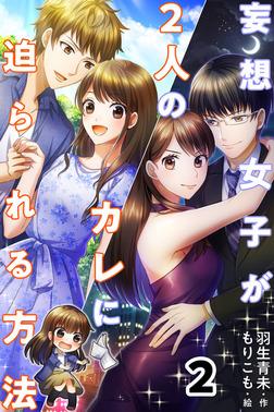 妄想女子が2人のカレに迫られる方法 2巻〈恥ずかしいワンナイト!?〉-電子書籍