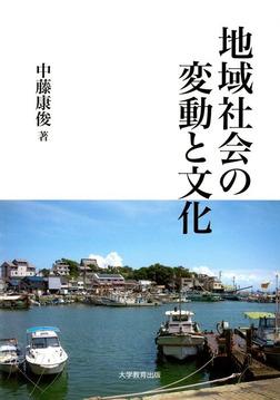 地域社会の変動と文化-電子書籍