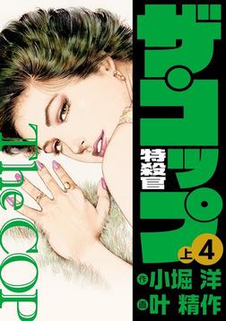 ザ・コップ 特殺官 4上-電子書籍