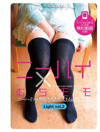 ニーハイむちモモ Light vol.2