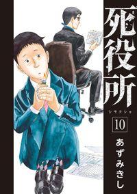 【期間限定 試し読み増量版】死役所 10巻