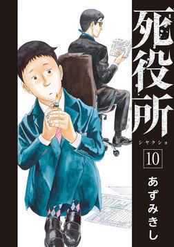 【期間限定 試し読み増量版】死役所 10巻-電子書籍