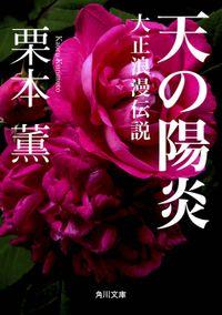天の陽炎 -大正浪漫伝説-