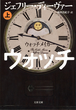 ウォッチメイカー 上-電子書籍