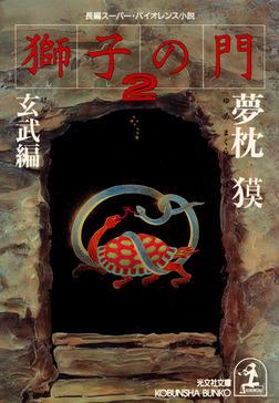 獅子の門2 玄武編-電子書籍