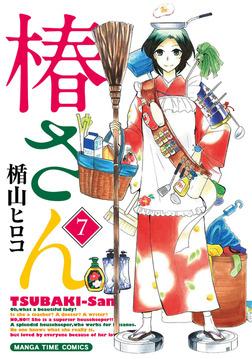 椿さん 7巻-電子書籍