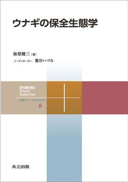 ウナギの保全生態学-電子書籍