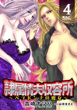 隷属情夫収容所~ベラドンナの魔女~ : 4-電子書籍