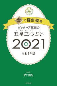 ゲッターズ飯田の五星三心占い金の羅針盤座2021