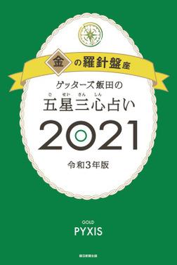 ゲッターズ飯田の五星三心占い金の羅針盤座2021-電子書籍