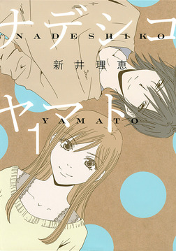 ナデシコヤマト (1)-電子書籍