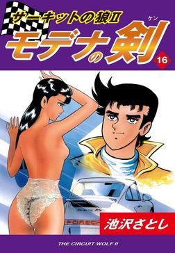 サーキットの狼II モデナの剣(16)-電子書籍