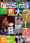 月刊Newsがわかる (ゲッカンニュースガワカル) 2019年12月号