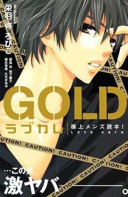 ラブカレ 極上メンズ読本! GOLD-電子書籍