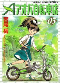 アオバ自転車店 3巻