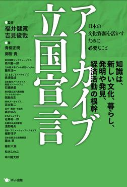 アーカイブ立国宣言 日本の文化資源を活かすために必要なこと-電子書籍