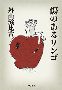 傷のあるリンゴ-電子書籍