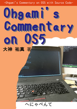 Ohgami's Commentary on OS5-電子書籍