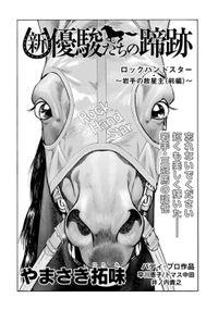 【単話】新・優駿たちの蹄跡 悲運(KCGコミックス)