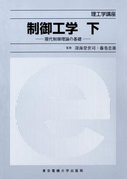 制御工学(下) 現代制御理論の基礎-電子書籍
