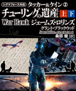 シグマフォース外伝 タッカー&ケイン2 チューリングの遺産【上下合本版】-電子書籍