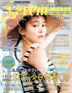 Seventeen 2020年8月号-電子書籍