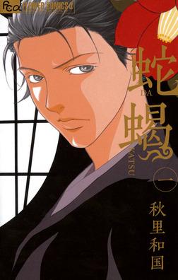 蛇蝎-DAKATSU-(1)【期間限定 無料お試し版】-電子書籍